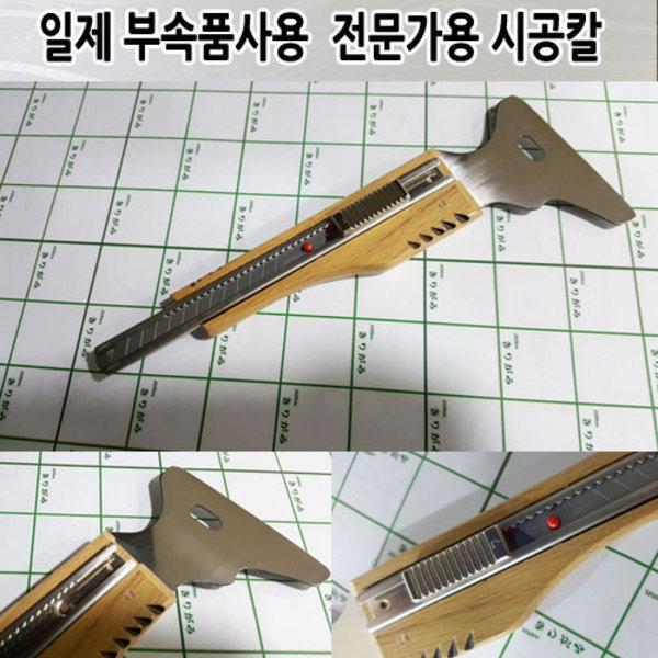 수제시공칼 JAPAN-01 /인테리어필름시트지 전문가용