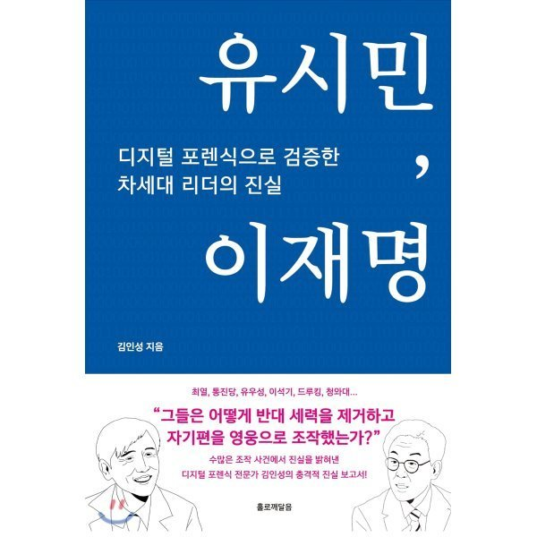 유시민  이재명 : 디지털 포렌식으로 검증한 차세대 리더의 진실  김인성