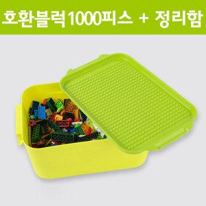 레고 호환 블록 1000조각+정리함+가이드북 벌크 가성비