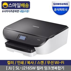 SL-J2165W 잉크젯 삼성복합기 무선 컬러 프린터 (SU)