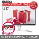 27UL550 UHD/HDR 4K 27인치모니터 상품권+퀵비용지원