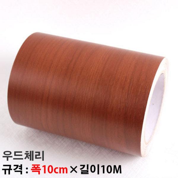 몰딩인테리어필름 - 무늬목우드체리  몰딩MD113A  재