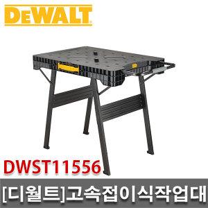 디월트 고속접이식작업대/DWST11556/워크벤치/DIY/이