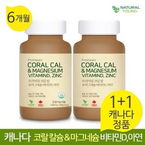 (1+1) 캐나다 코랄칼슘/6개월/칼슘/마그네슘/비타민D