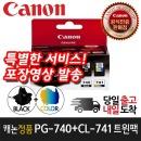 캐논 PG-740 + CL-741 트윈팩 PG740 + CL741 MX397 T