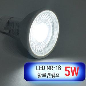 할로겐 led 전구 램프 LED할로겐 조명 MR16 5W 주광색