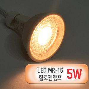 할로겐 LED 전구 램프 LED할로겐 조명 MR16 5W 전구색