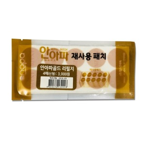 안아파 신현부  골드 리필지 40매/의료용/재사용패치