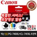 캐논 PG-740XL + CL-741XL 트윈팩 PG740XL + CL741XL T