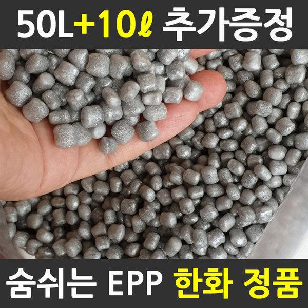 빈백생산 숨쉬는 EPP 한화정품 충전재 50L+10L증정