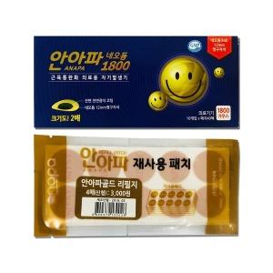 안아파 신헌부 네오듐 1800 패치+골드 리필지 40매