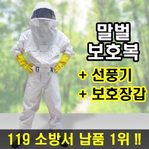 모두몰 011MS 말벌보호복/작업복/장수말벌퇴치/방충복