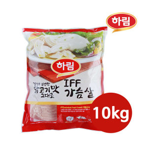 하림 IFF 닭가슴살 10kg ( 1kg x 10봉 )