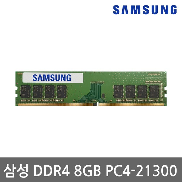 삼성전자 DDR4 8GB PC4L-21300 (정품)