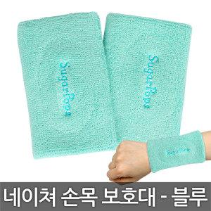 슈가팝스 오가닉 네이쳐 임산부 손목보호대 - 블루