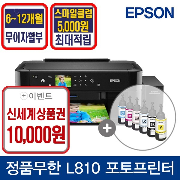 엡손 L810 정품무한 포토 잉크젯 프린터