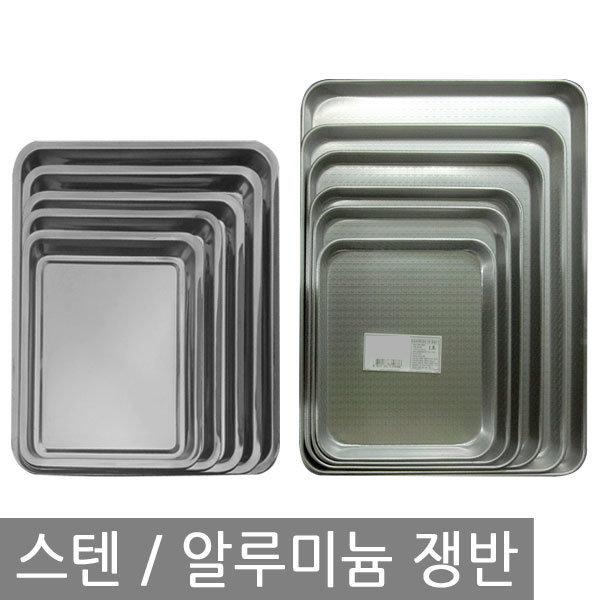 스텐/알미늄/사각쟁반/세트/오봉/트레이/식당/업소용