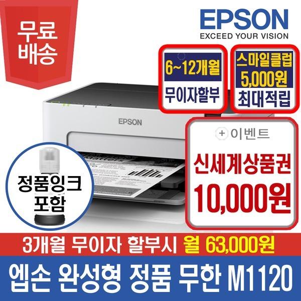 완성형 정품 무한 M1120 흑백 프린터 컴팩트한 디자인