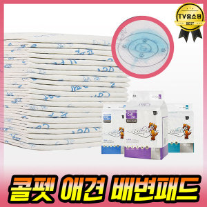 콜펫 애견패드 반려동물 강아지배변패드-대형(50매)