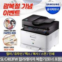 P..SL-C483FW 삼성 컬러 레이저복합기 +4만원증정행사