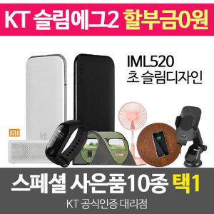 KT 슬림에그2 LTE 포켓와이파이 신규개통 사은품택1