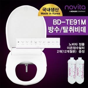 b 노비타 스파 비데 BD-TE91M 방수비데 -사은품 증정