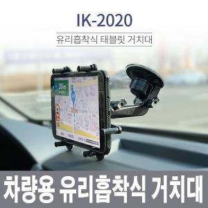 바이스 IK-2020 갤럭시탭 7인치거치대/유리흡착식