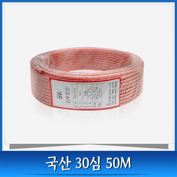 스피커선/스피커/30심 50m/국산/스피커케이블