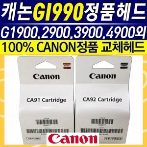 정품 GI990헤드 검정 칼라 G1900 G2900 G3900 G4900