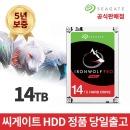 씨게이트 14TB IronWolf Pro HDD ST14000NE0008 NAS용