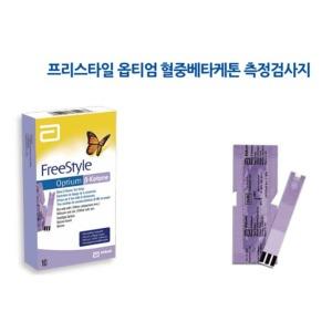 프리스타일 옵티엄 베타 케톤검사지1박스(10매)20.02