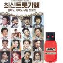 USB 최신트롯기행 102곡 효도라디오 차량용 mp3 노래 s