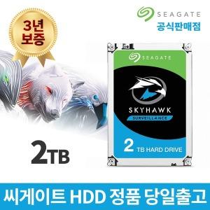 씨게이트 2TB SkyHawk HDD ST2000VX008 CCTV용