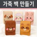 가죽 가방 만들기 캐릭터 공예 DIY 키트 세트 반제품