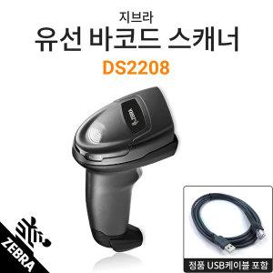 모토로라 DS-2208 유선 바코드스캐너 2D 정품케이블/D
