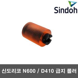 D410/N600 Series 급지롤러 / 픽업롤러 정품