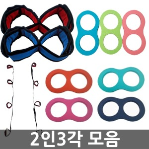 스매싱/2인3각 모음/이인삼각/협동달리기/릴레이