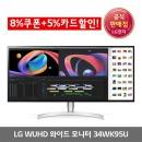 LG 34WK95U WUHD 와이드 HDR 모니터 8월19일이후배송