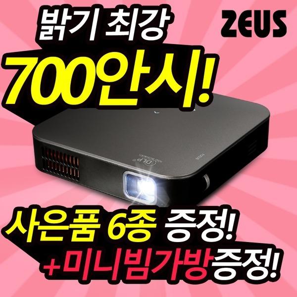 제우스 A700 밝기최강 700안시 미니빔 빔프로젝터 /AB