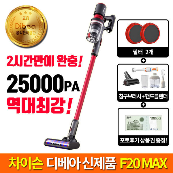 차이슨 무선청소기 F20 MAX +침구브러쉬+블렌더+필터2