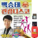 SD카드 백승태 관광디스코 100곡 효도라디오 mp3 노래