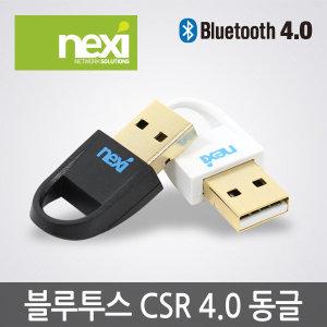 블루투스 동글이 USB 노트북 PC 무선 수신기 (NX326)