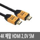 HDMI케이블 5M 2.0V UHD 4K PS4 빔프로젝터 TV연결 선