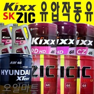 오일마트 유압유/kixx RDHD 란도 46 CZ/ZIC 베가EX LX