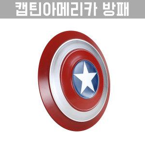 캡틴 아메리카 방패 장난감/장식용/핸디형