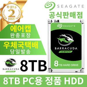 8TB BarraCuda ST8000DM004 HDD