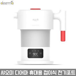 샤오미 디어마 휴대용 접이식 전기포트 DH207