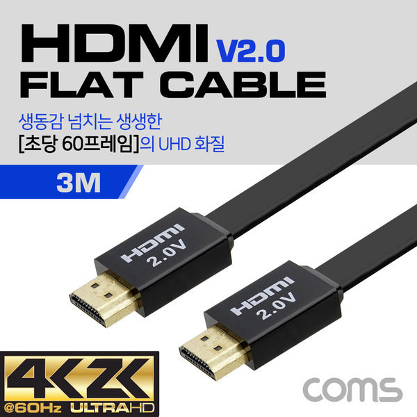 HDMI V2.0 플랫 케이블 3M/UHD 4K2K 60프레임 HDR지원