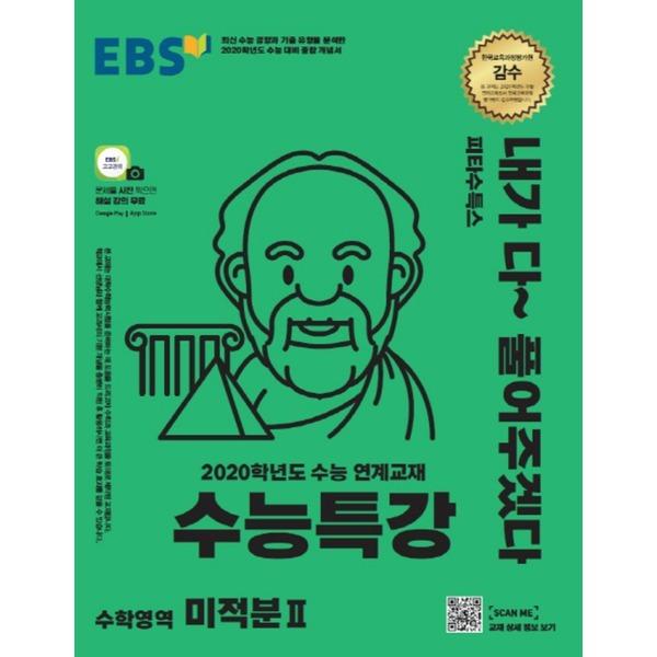 EBS한국교육방송공사 EBS 수능특강 수학영역 미적분 2 (2020 수능대비)