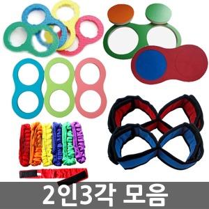스매싱/2인2각 모음 고가/이인삼각/협동달리기